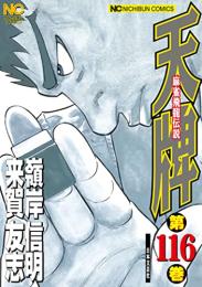 天牌 (1-111巻 最新刊)