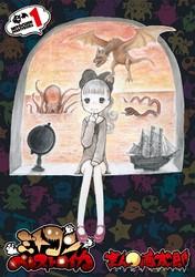 ミトコンペレストロイカ 6 冊セット全巻 漫画