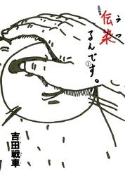 伝染(うつ)るんです。 5 冊セット全巻 漫画