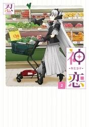 神恋―カミコイ― 漫画