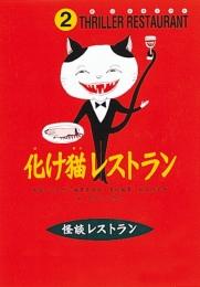 【児童書】化け猫レストラン