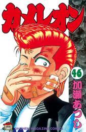 カメレオン(46) 漫画