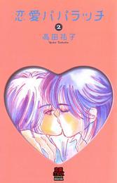 恋愛パパラッチ 2 漫画