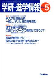 学研・進学情報 2012年5月号 漫画