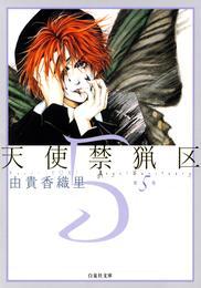 天使禁猟区 5巻 漫画