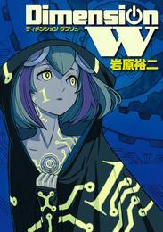 ディメンション W1巻 漫画