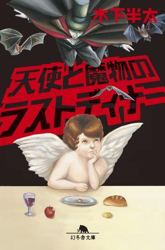 天使と魔物のラストディナー 漫画
