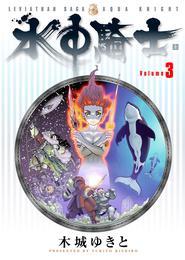 水中騎士(3) 漫画