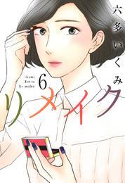 リメイク 6巻 漫画