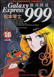 銀河鉄道999(16) 漫画