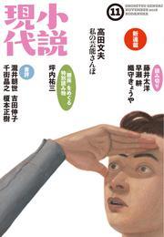 小説現代 2016年 11月号 漫画