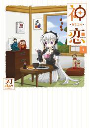神恋―カミコイ― 1巻 漫画