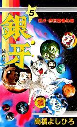銀牙―流れ星 銀― 第5巻 漫画
