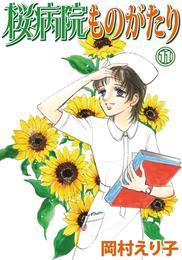 桜病院ものがたり 11 漫画