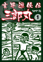 玄界遊侠伝 三郎丸 1 漫画