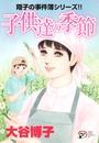 翔子の事件簿シリーズ!! 21 子供達の季節 漫画