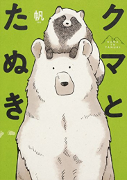 クマとたぬき (1巻 全巻)