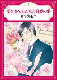 愛を奏でる乙女と伯爵の夢 (1巻 全巻)
