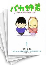 【中古】バカ姉弟  (1-5巻) 漫画