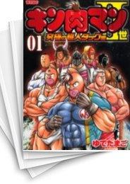 【中古】キン肉マン2世 究極の超人タッグ編 (1-28巻) 漫画
