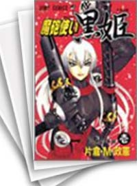 【中古】魔砲使い黒姫 (1-18巻) 漫画