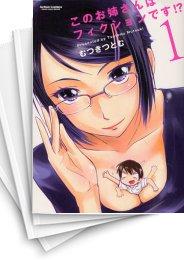 【中古】このお姉さんはフィクションです!? (1-8巻) 漫画