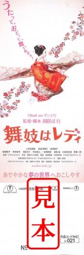 【映画前売券】舞妓はレディ / 一般(大人) 漫画