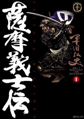 薩摩義士伝 (1-5巻 全巻) 漫画