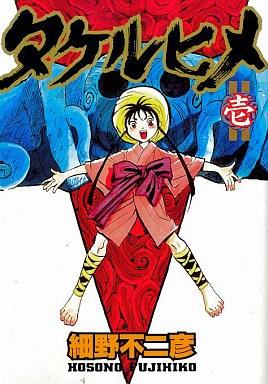 タケルヒメ (1巻 全巻) 漫画