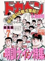 ドカベン総集編 (1-7巻 全巻)