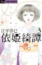 依姫綺譚 (1-3巻 全巻) 漫画