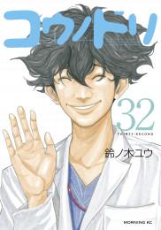 コウノドリ 18 冊セット最新刊まで 漫画