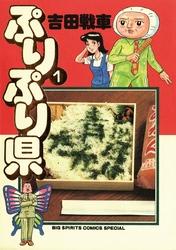 ぷりぷり県 5 冊セット全巻