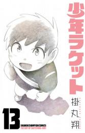 少年ラケット 10 冊セット最新刊まで 漫画