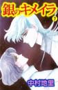 銀のキメイラ 7 冊セット全巻 漫画