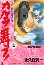 変幻退魔夜行 新・カルラ舞う! 巻の十五 出雲の暗黒神:上 漫画