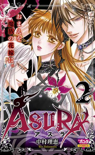 ASURA(2) 漫画