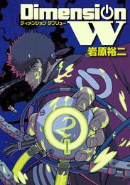 ディメンション W2巻 漫画
