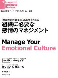 組織に必要な感情のマネジメント 漫画