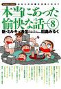 本当にあった愉快な話 新・ミルキィ通信 (8) 漫画