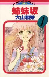 姉妹坂(1) 漫画
