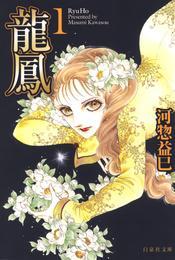 龍鳳 1巻 漫画