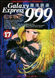 銀河鉄道999(17) 漫画