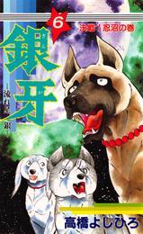 銀牙―流れ星 銀― 第6巻 漫画