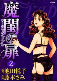 魔閨の扉 トラップドア 2巻 漫画
