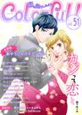 Colorful! vol.51 漫画