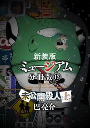 新装版 ミュージアム 分冊版(13) ―未公開殺人(上)― 漫画