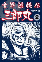 玄界遊侠伝 三郎丸 2 漫画