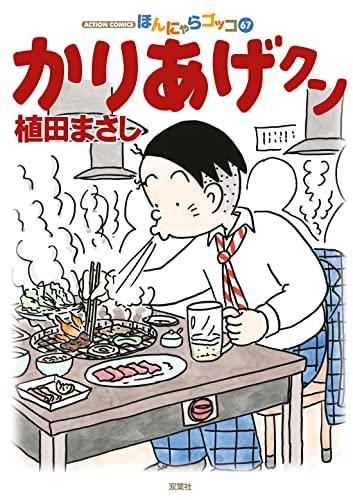 かりあげクン (1-66巻 最新刊) 漫画