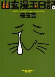 幽玄漫玉日記  [文庫版] 漫画